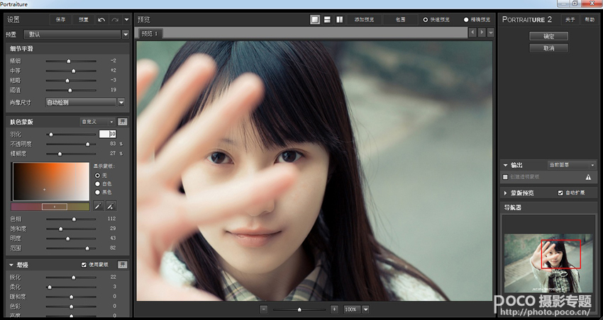 Imagenomic Portraiture滤镜 3.5.3504汉化版