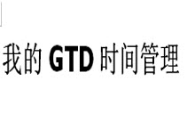 GTD时间管理法范文模板