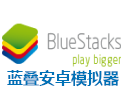 �{�B安卓模�M器三代(Bluestacks3)