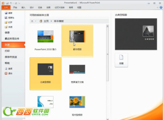 ppt2010官方下载