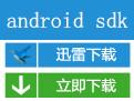 安卓开发(Google Android SDK)