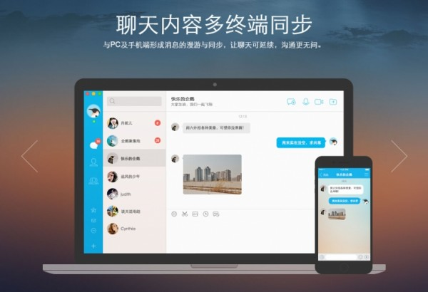 QQ2019 for Mac