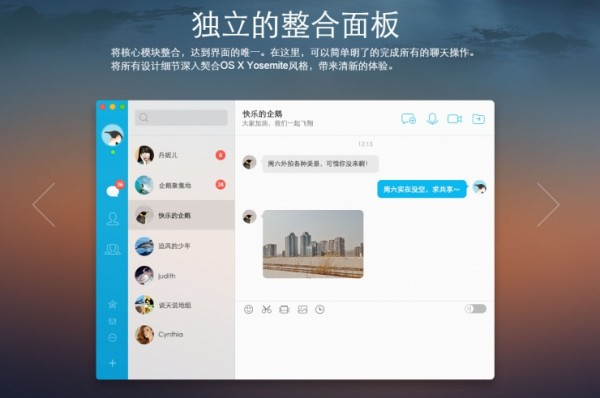 QQ2018 for Mac