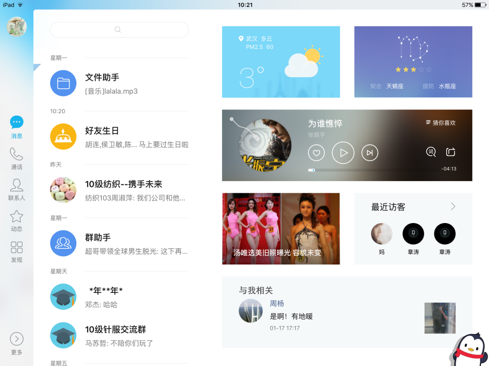 QQ HD for iPad v7.2.1 官方最新版