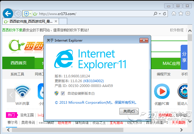 ie11 64位 for win7 官方正式版