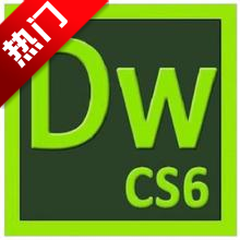 Adobe Dreamweaver cs6中文版