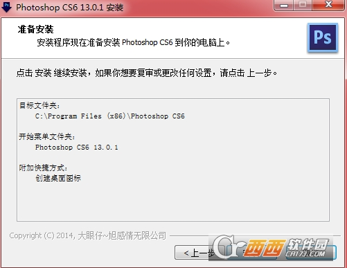 Photoshop CS6精简版
