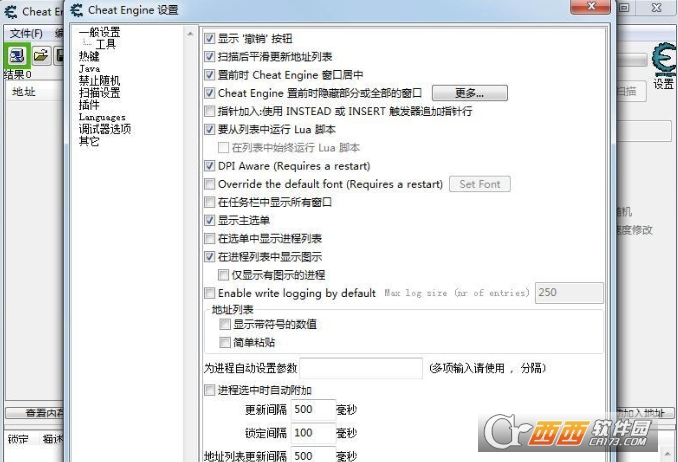 Cheat Engine软件 v6.8.1 最新版