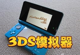 3ds模拟器