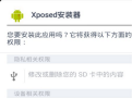 Xposed框架(Xposed Installer)