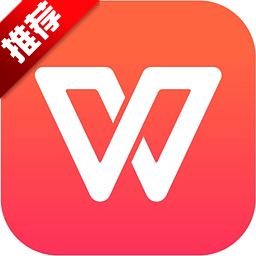 WPS Office直装免激活码版