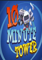 10 Minute Tower10分钟的塔