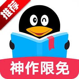 QQ阅读器Android版