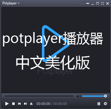 potplayer播放器美化版