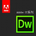 adobe dreamweaver cc 2017 mac最新版