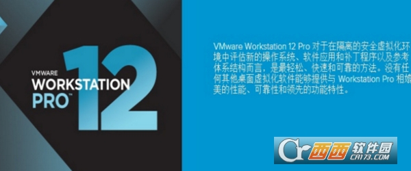 vmware workstation 12.5.7免费版 最新版