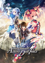 妖精剑士F:邪神降临Fairy Fencer F Advent Dark Force