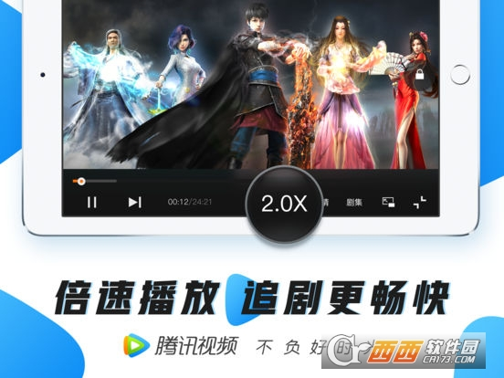 腾讯视频HD for iPad V7.0.5 正式版