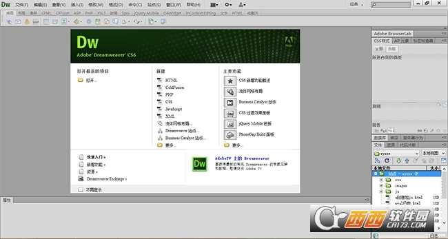 adobe dreamweaver cc破解版 免费版