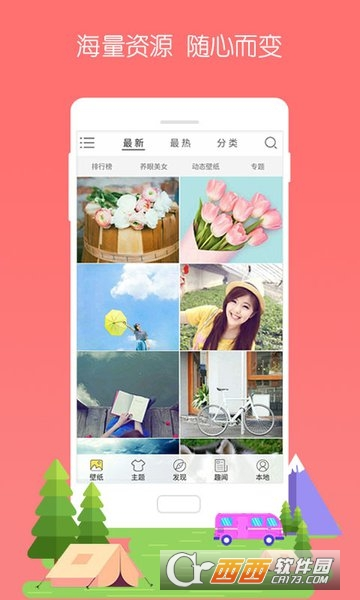 3D宝软桌面 for Android 4.7.0官方版