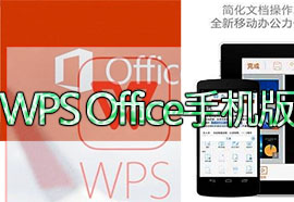 WPS Office下载2019_2016_WPS Office手机版
