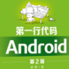 Android调试助手