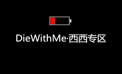 DieWithMe