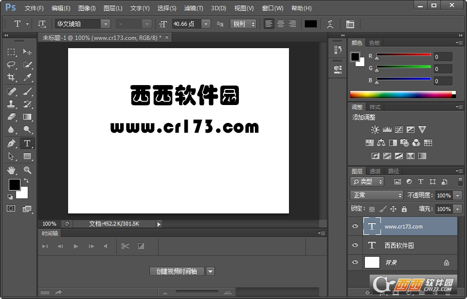 photoshop cs6 Extended V13.1.2.3 中文精简版 X64