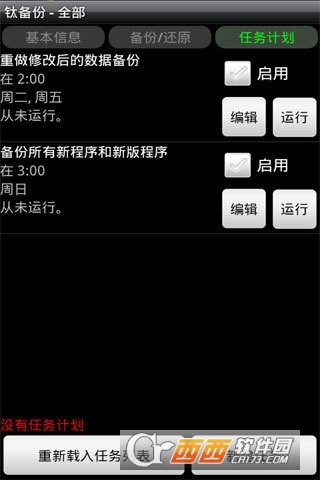 钛备份Titanium Backup for Android
