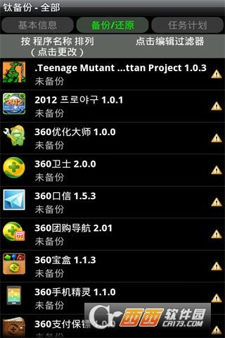 钛备份Titanium Backup for Android v8.3.2 直装专业版