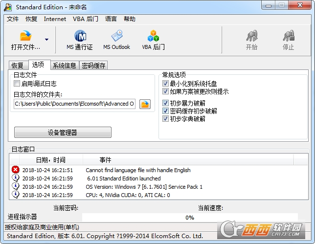 Office Password Recovery Toolbox v6.01.632 汉化版
