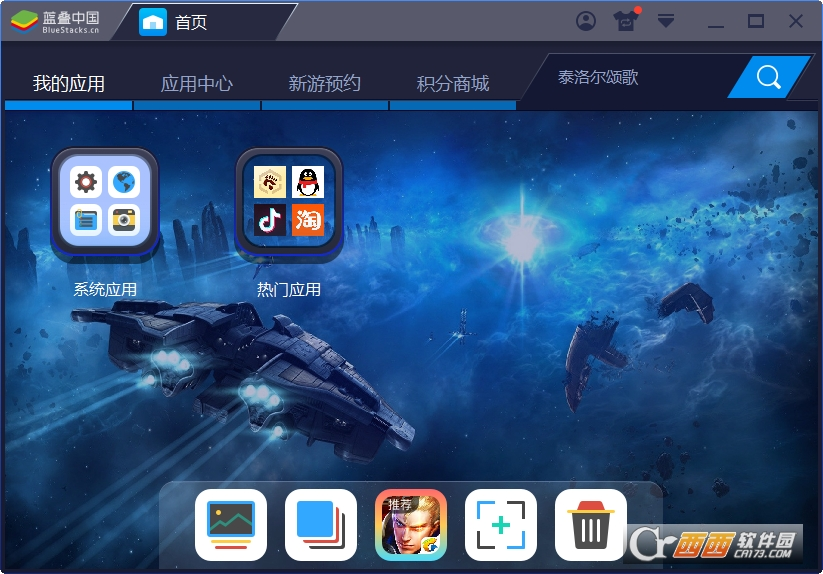 安卓模拟器(BlueStacks App Player) V4.50.5.5003 官方多语中文版