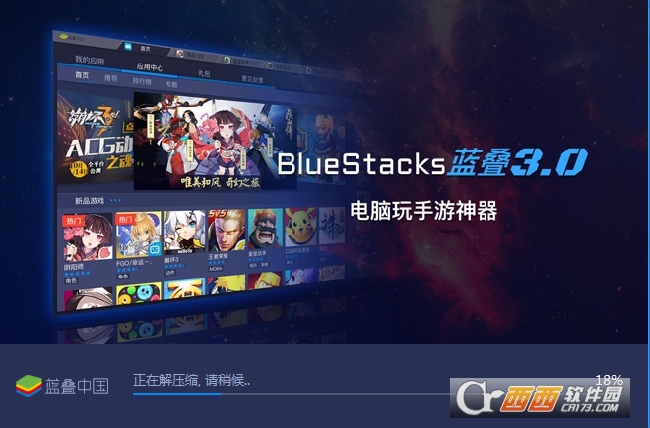 安卓模�M器(BlueStacks App Player) V4.150.8 官方多�Z中文版