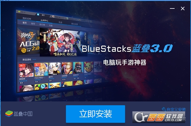 安卓模�M器(BlueStacks App Player)
