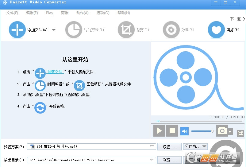 Faasoft Video Converter安装版 V5.4.16.6193免费版