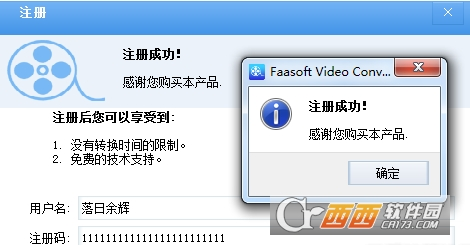 Faasoft Video Converter破解版