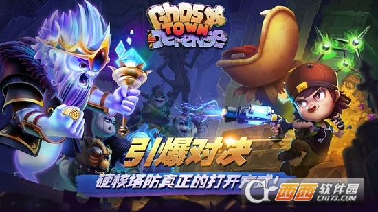 Ghost Town Defense(鬼城防御) v1.5.3163 苹果版