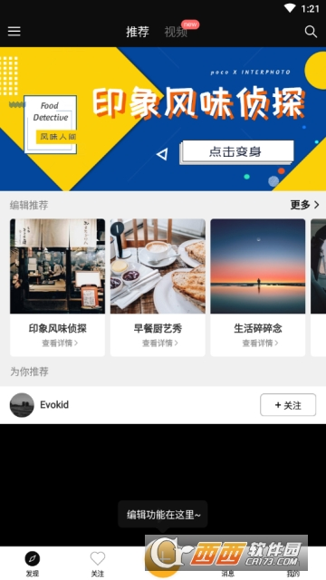 InterPhoto视频水印 v1.8.5