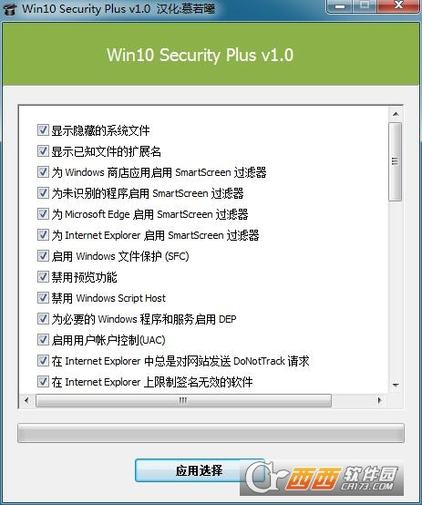 Win10 Security Plus优化工具 v1.1
