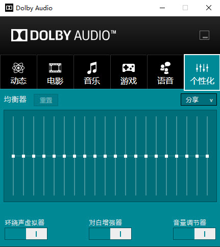 Realtek HD Audio+Dolby Audio x2整合版