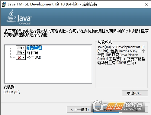 jdk10(java se development kit 10) 10.0.2 官方最新版
