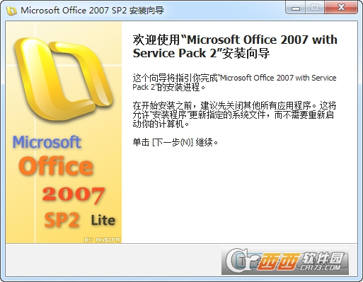 Office 2007 SP3 中文精简版【三合一】