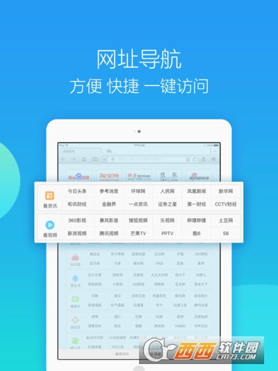 360浏览器HD for iPad V4.1.3  正式版