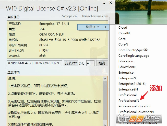 Win10 Digital License C#版 v2.7.7[Online]