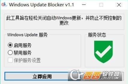Windows Update Blocker系统禁用更新工具 v1.1中文版