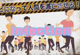Infection游戏_感染Infection安卓_Infection中文下载