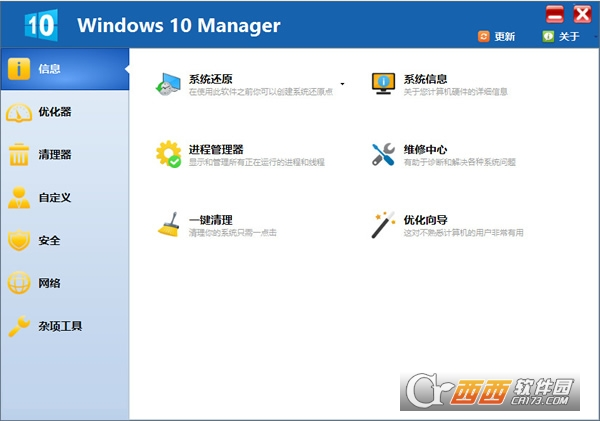 Windows 10 Manager中文绿色版 v2.3.1免费版