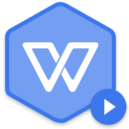 WPS Office 2019正式版