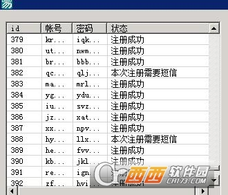 outlook邮箱注册软件