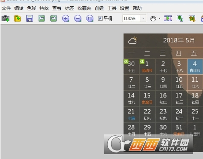 FastStone Image Viewer(看图识图)